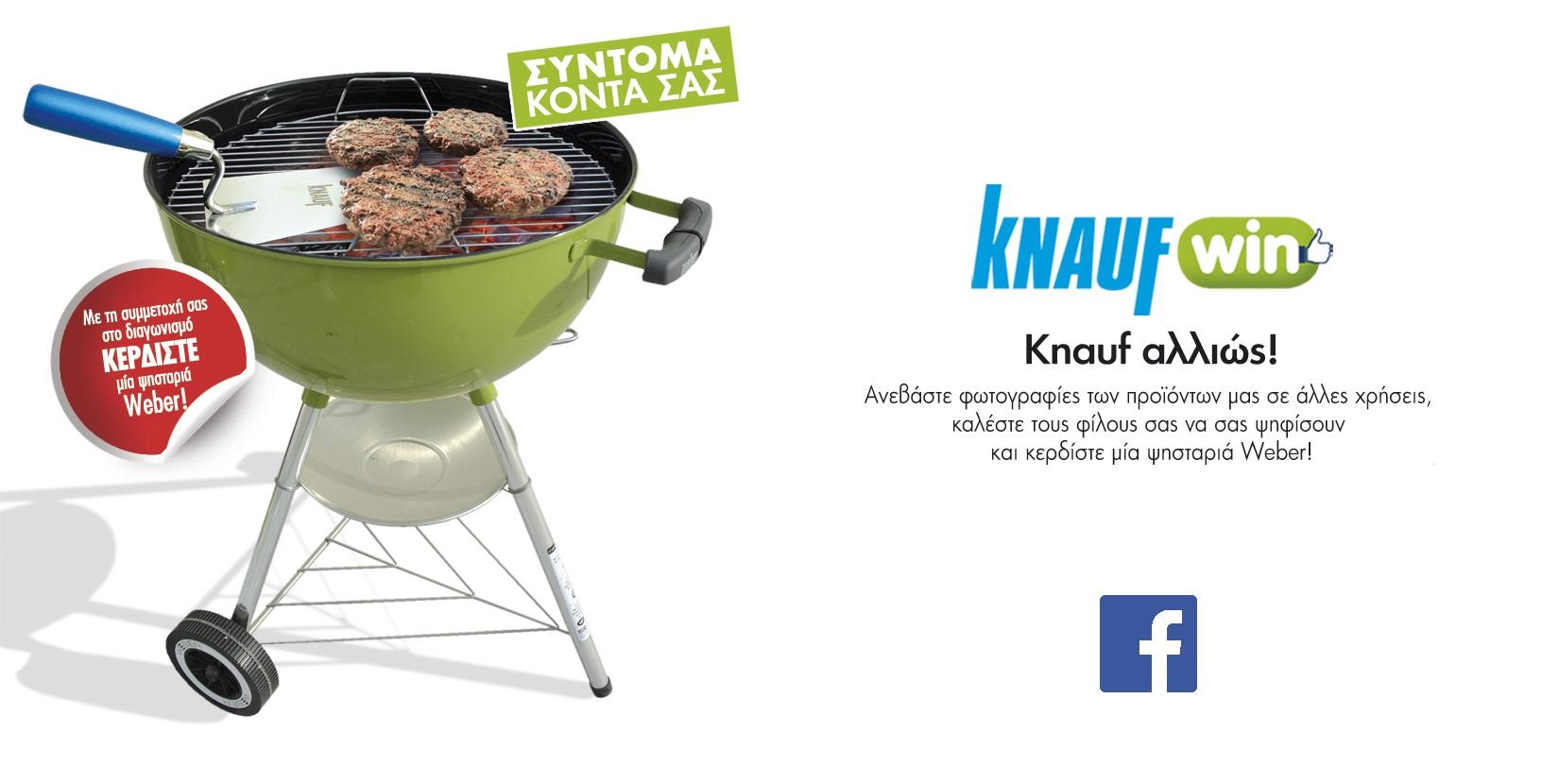 """Διαγωνισμός """"Knauf αλλιώς"""" στο Facebook"""