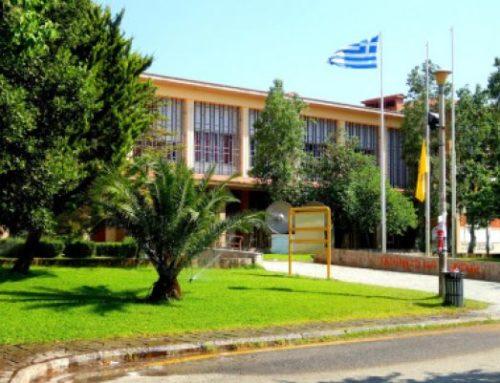 Σε δημοπράτηση νέο κτίριο στην Πανεπιστημιούπολη Κομοτηνής με 38εκατ.ευρώ